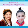 Symposium on the Identity Crisis of Uyghurs Today