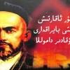 Çağdaş Uygur İslam Düşüncesinin Önderi Abdulkadir Damolla