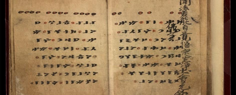 Uygur tarihi koşaklarındaki Çince unsurlar üzerine