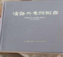 Hanyu Waılaıcı Cıdıan (hwc)'a göre Çinceye geçen Türkçe kelimeler üzerine